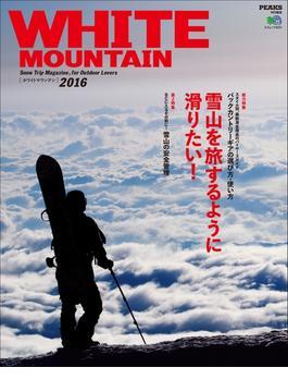 PEAKS 特別編集 WHITE MOUNTAIN