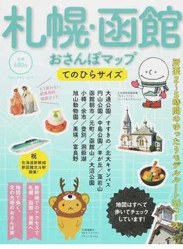 札幌・函館おさんぽマップ てのひらサイズ(ブルーガイドムック)