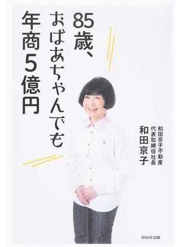 85歳、おばあちゃんでも年商5億円