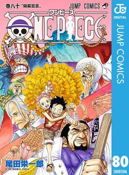 ONE PIECE モノクロ版 80(ジャンプコミックスDIGITAL)