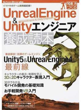 Unreal Engine & Unityエンジニア養成読本 イマドキのゲーム開発最前線!(Software Design plus)