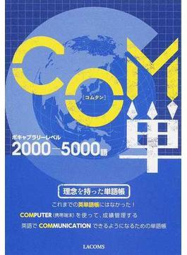 COM単 ボキャブラリーレベル2000−5000語 第2版