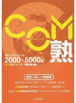 COM熟 ボキャブラリーレベル2000−5000語 COM単 Part2 熟語・構文編