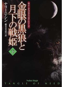 金眼の黒狼と月下の戦姫 下(扶桑社ロマンス)