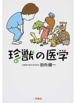珍獣の医学(扶桑社文庫)