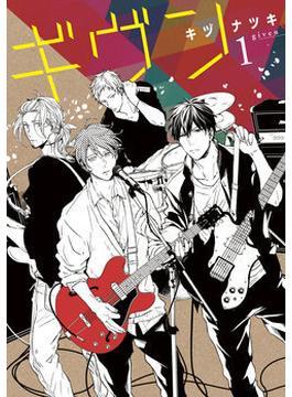 ギヴン(ディアプラスコミックス) 6巻セット
