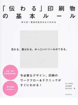「伝わる」印刷物の基本ルール 作り方・発注の仕方がよくわかる