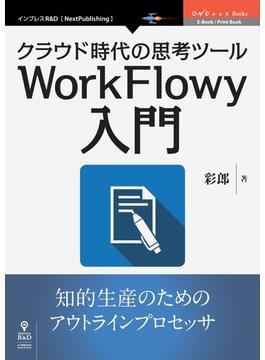 【オンデマンドブック】クラウド時代の思考ツールWorkFlowy入門