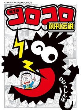 コロコロ創刊伝説 1 (コロコロアニキコミックス)(コロコロコミックス)