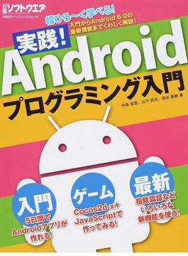 実践!Androidプログラミング入門 幅ひろ〜く学べる! 入門からAndroid 6.0の最新機能までくわしく解説!(日経BPパソコンベストムック)