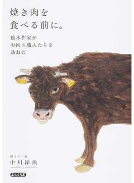 焼き肉を食べる前に。 絵本作家がお肉の職人たちを訪ねた