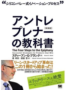 アントレプレナーの教科書(新装版)