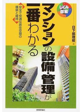 マンションの設備・管理が一番わかる 安全で快適な居住空間の構築と維持(しくみ図解)