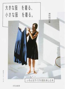 大きな服を着る、小さな服を着る。 いろんなサイズの服を楽しむ本