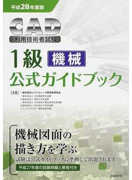 CAD利用技術者試験1級〈機械〉公式ガイドブック 平成28年度版