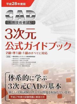 CAD利用技術者試験3次元公式ガイドブック 平成28年度版
