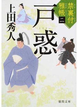 戸惑(徳間文庫)