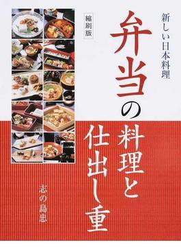 弁当の料理と仕出し重 縮刷版
