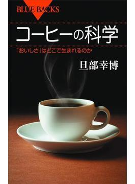 【期間限定価格】コーヒーの科学 「おいしさ」はどこで生まれるのか(講談社ブルーバックス)