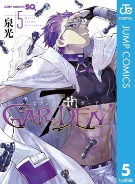 7thGARDEN 5(ジャンプコミックスDIGITAL)