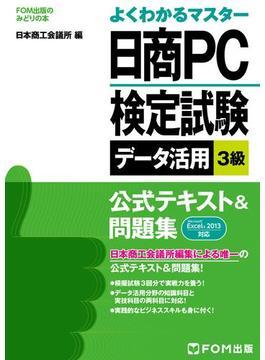 よくわかるマスター 日商PC検定試験 データ活用 3級 公式テキスト&問題集 Excel 2013対応