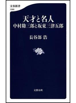 天才と名人 中村勘三郎と坂東三津五郎(文春新書)