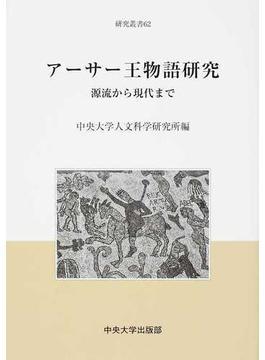 アーサー王物語研究 源流から現代まで(中央大学人文科学研究所研究叢書)