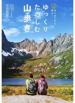 ゆっくりたのしむ山歩き はじめてでも安心!