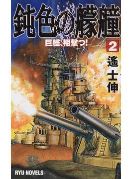 鈍色の艨艟 2 巨艦、相撃つ!