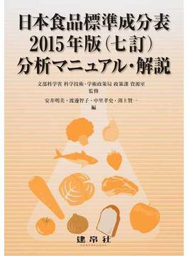日本食品標準成分表2015年版〈七訂〉分析マニュアル・解説