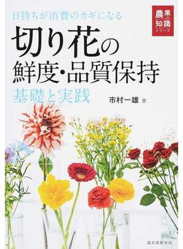 切り花の鮮度・品質保持基礎と実践 日持ちが消費のカギになる