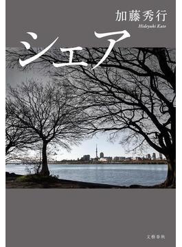 シェア(文春e-book)