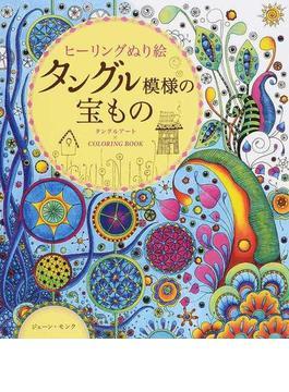 タングル模様の宝もの ヒーリングぬり絵 タングルアート×COLORING BOOK