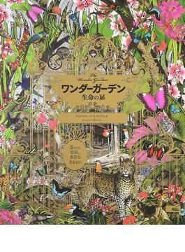 ワンダーガーデン 生命の扉 5つの楽園、多彩な生きもの