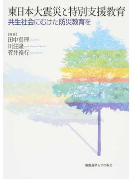 東日本大震災と特別支援教育 共生社会にむけた防災教育を