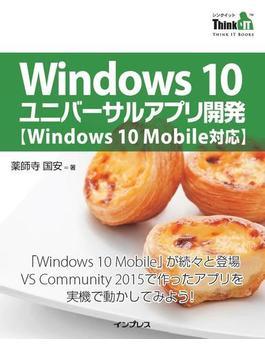 Windows 10ユニバーサルアプリ開発【Windows 10 Mobile対応】(Think IT Books)