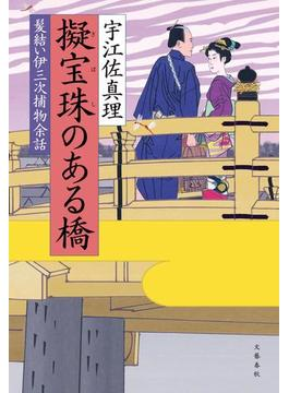 擬宝珠のある橋 髪結い伊三次捕物余話(文春e-book)
