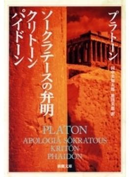 ソークラテースの弁明・クリトーン・パイドーン(新潮文庫)(新潮文庫)