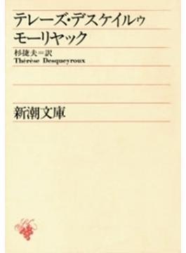 テレーズ・デスケイルゥ(新潮文庫)(新潮文庫)