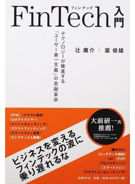 FinTech入門 テクノロジーが推進する「ユーザー第一主義」の金融革命