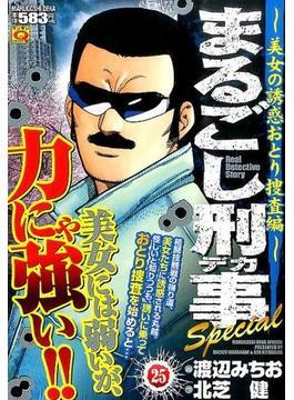 まるごし刑事Special 25 美女の誘惑おとり捜査編(マンサンコミックス)