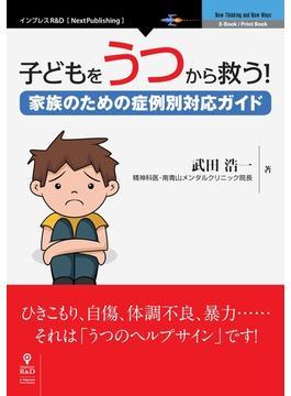 【オンデマンドブック】子どもをうつから救う!家族のための症例別対応ガイド