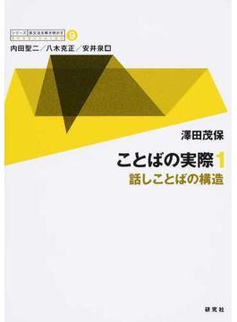 〈シリーズ〉英文法を解き明かす 現代英語の文法と語法 9 ことばの実際 1 話しことばの構造