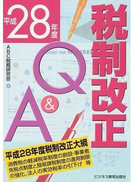 税制改正Q&A 平成28年度