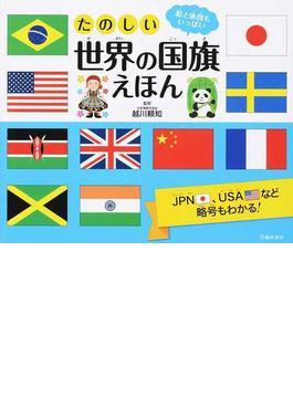 たのしい世界の国旗えほん 絵と地図もいっぱい