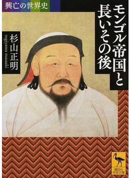 モンゴル帝国と長いその後(講談社学術文庫)