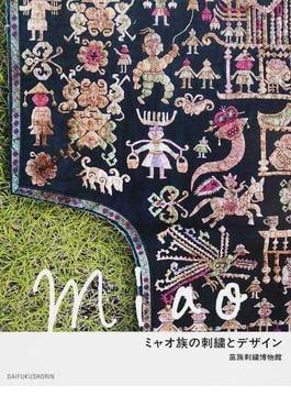 ミャオ族の刺繡とデザイン