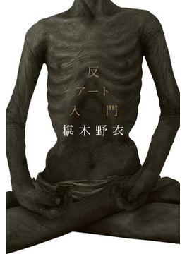 反アート入門(幻冬舎単行本)