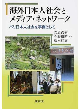 海外日本人社会とメディア・ネットワーク バリ日本人社会を事例として