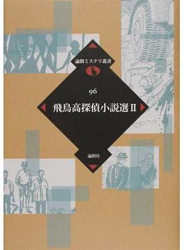 飛鳥高探偵小説選 2(論創ミステリ叢書)